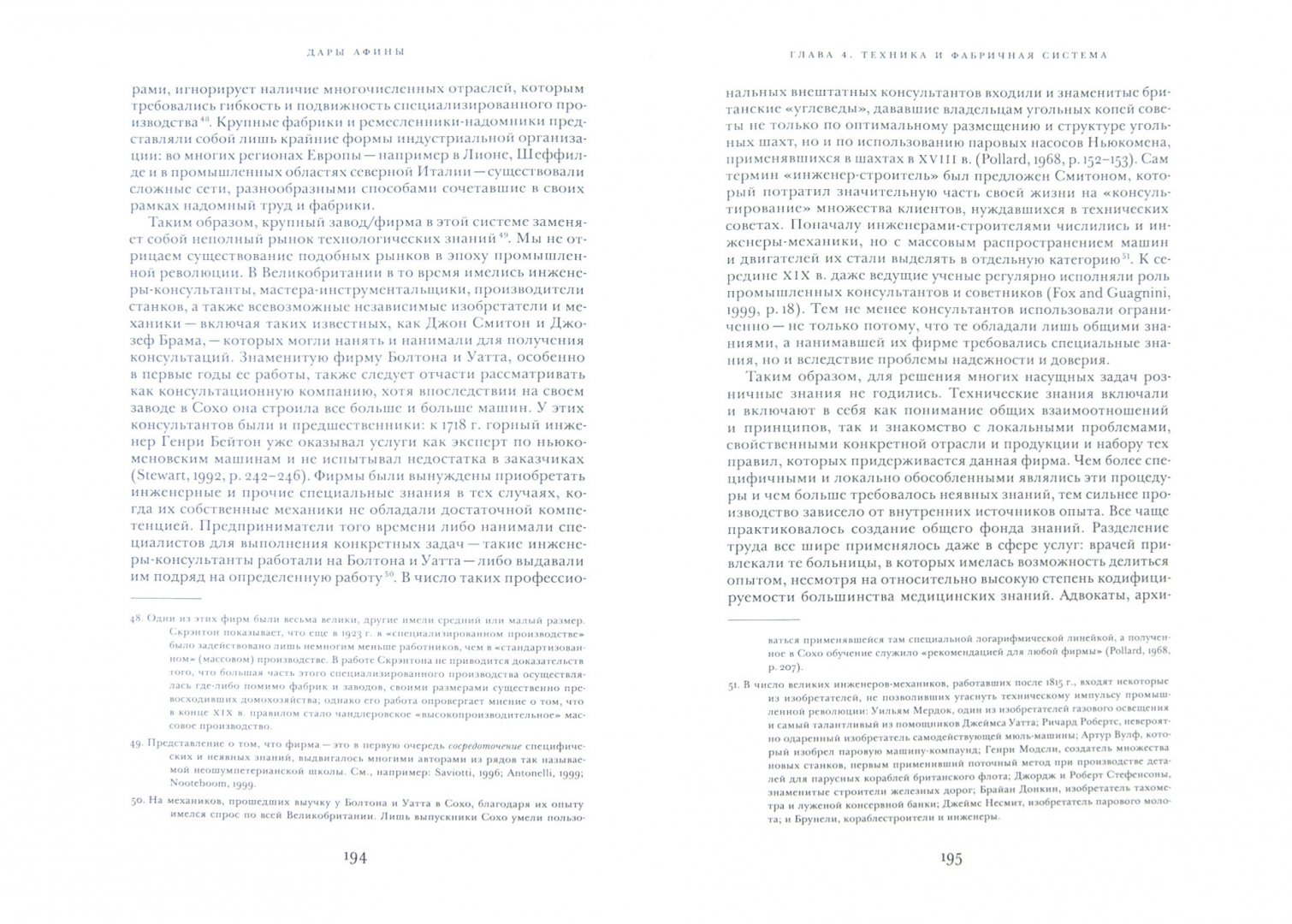Иллюстрация 1 из 10 для Дары Афины. Исторические истоки экономики знаний - Джоэль Мокир | Лабиринт - книги. Источник: Лабиринт