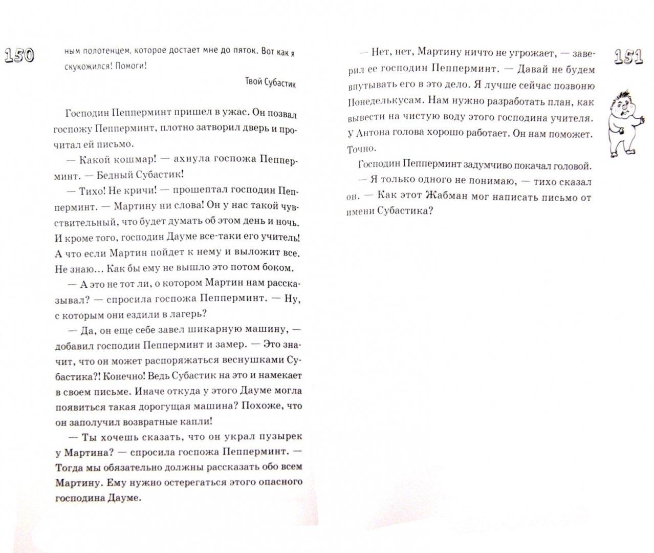 Иллюстрация 1 из 39 для Субастик в опасности - Пауль Маар   Лабиринт - книги. Источник: Лабиринт