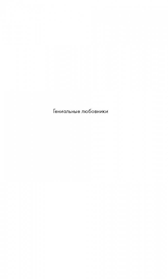 Иллюстрация 2 из 20 для Не отрекаюсь... - Франсуаза Саган   Лабиринт - книги. Источник: Лабиринт