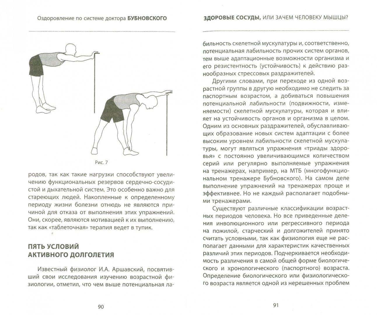 Иллюстрация 1 из 13 для Здоровые сосуды, или Зачем человеку мышцы? - Сергей Бубновский   Лабиринт - книги. Источник: Лабиринт