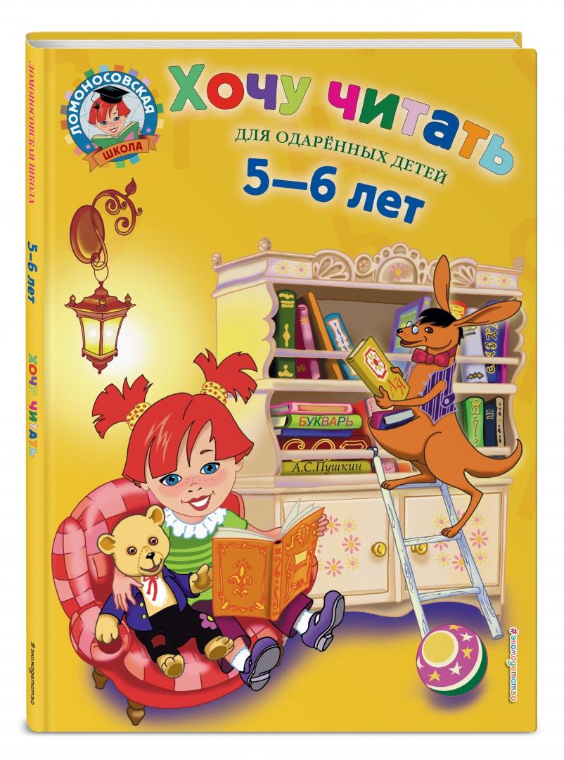 Иллюстрация 1 из 56 для Хочу читать: Для детей 5-6 лет - Валентина Егупова   Лабиринт - книги. Источник: Лабиринт