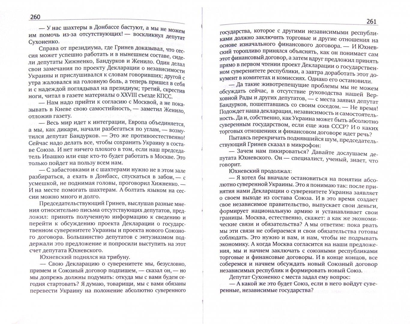 Иллюстрация 1 из 7 для Августовский звездопад - Михаил Рассолов | Лабиринт - книги. Источник: Лабиринт