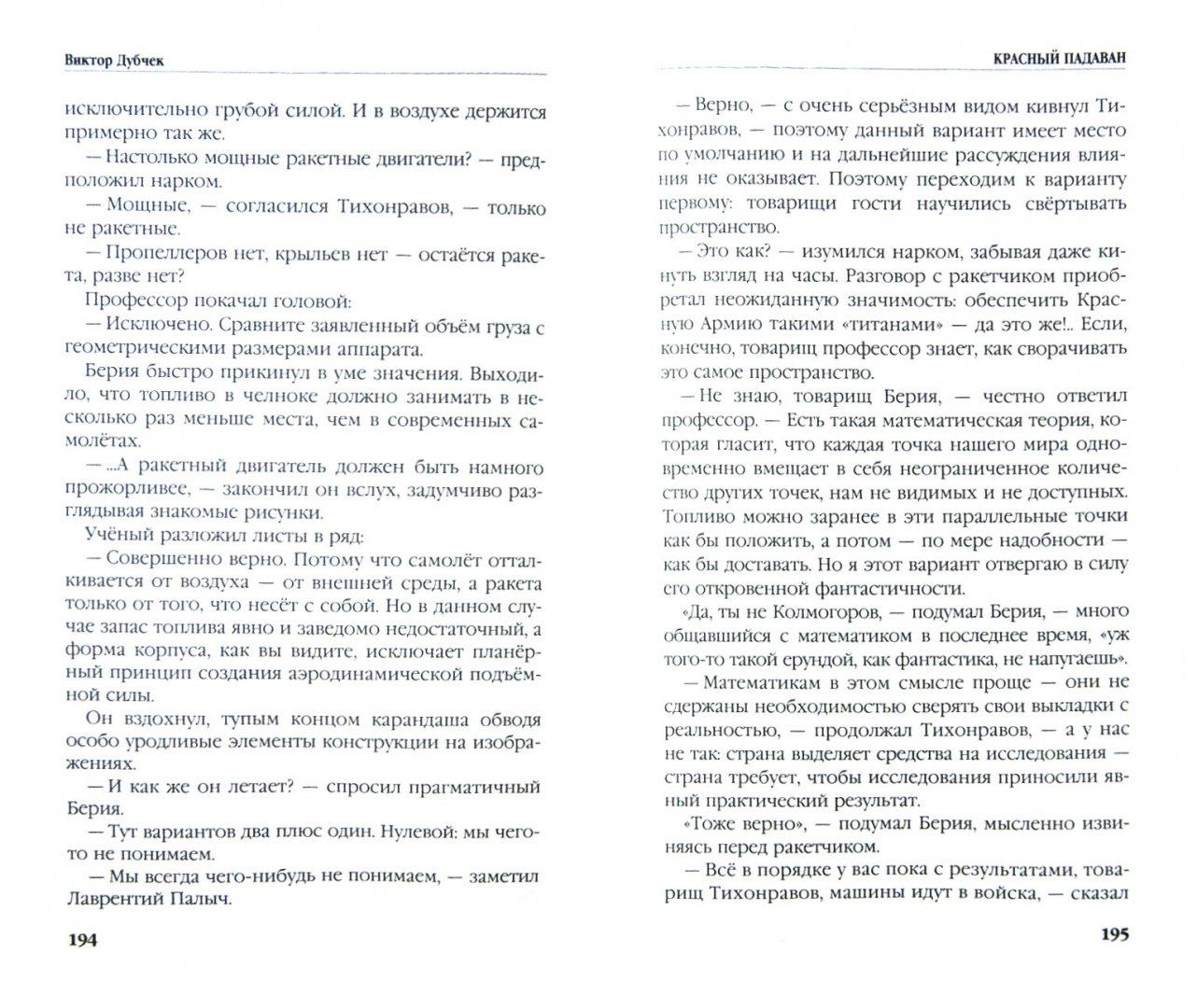 Иллюстрация 1 из 16 для Красный падаван - Виктор Дубчек | Лабиринт - книги. Источник: Лабиринт