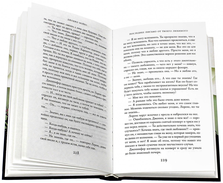 Иллюстрация 1 из 44 для Последнее письмо от твоего любимого - Джоджо Мойес   Лабиринт - книги. Источник: Лабиринт