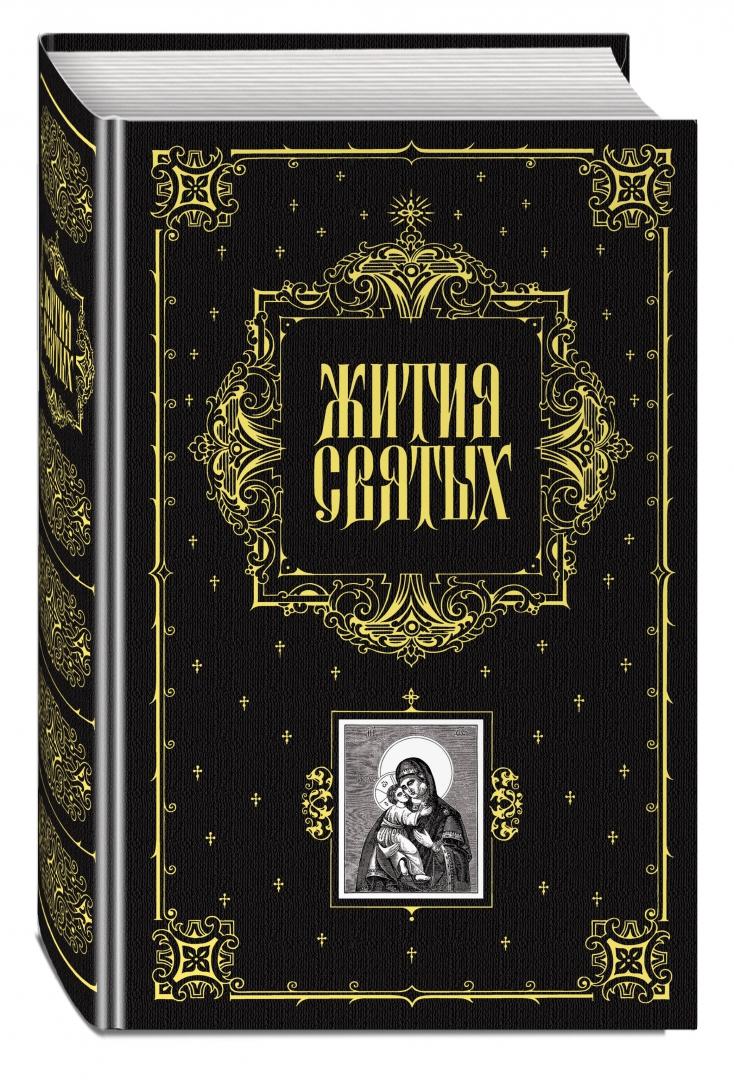 Иллюстрация 1 из 56 для Жития святых - Филарет Архиепископ | Лабиринт - книги. Источник: Лабиринт