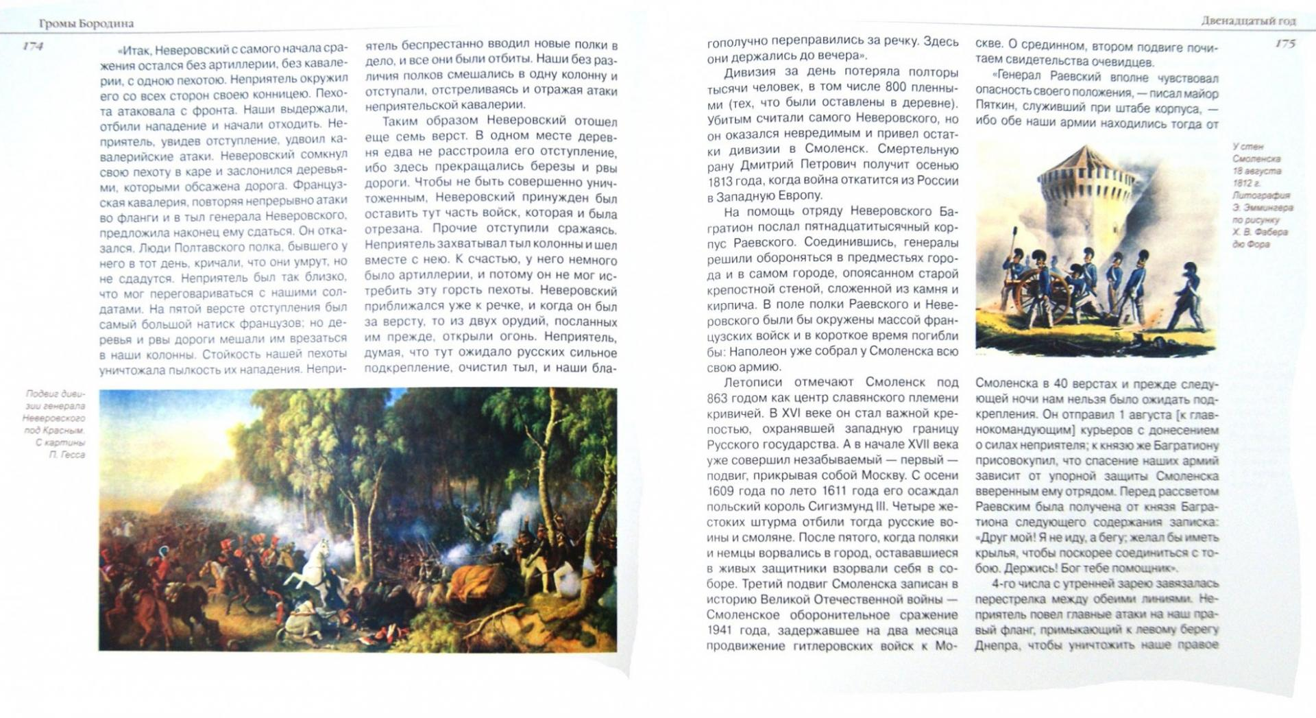 Иллюстрация 1 из 49 для Громы Бородина - Анатолий Митяев | Лабиринт - книги. Источник: Лабиринт