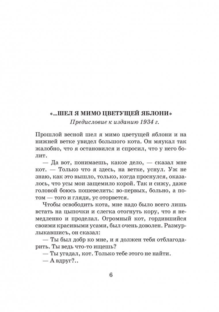 Иллюстрация 1 из 29 для Сказки кота Мурлыки. Красная книга - Марсель Эме | Лабиринт - книги. Источник: Лабиринт