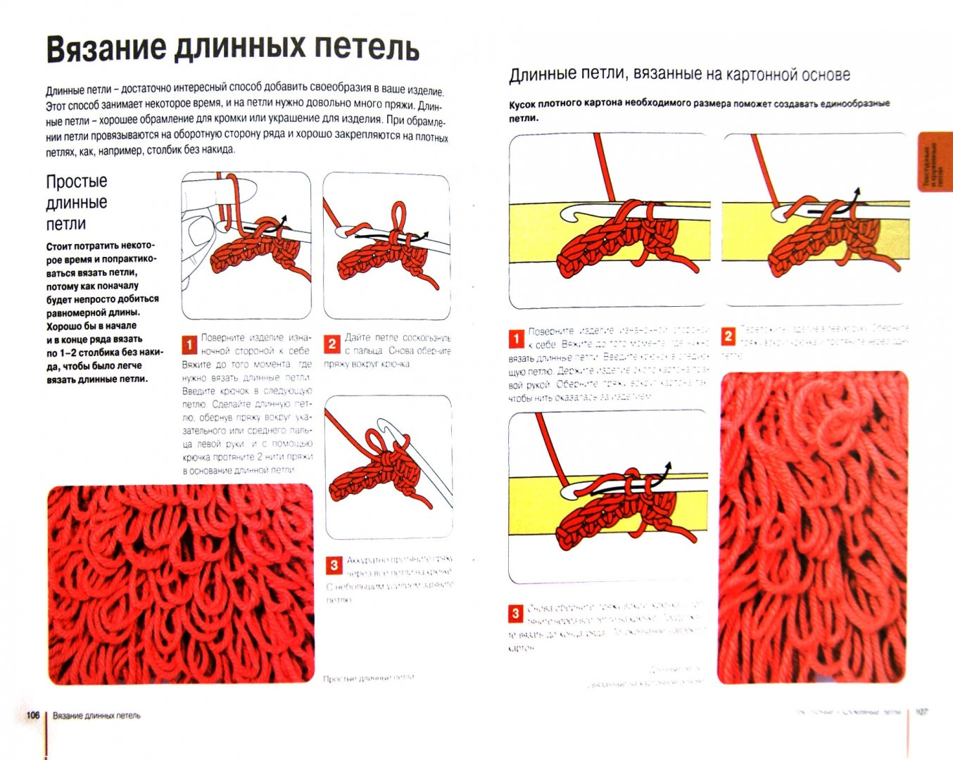 Иллюстрация 1 из 16 для Библия вязания крючком. Подробное руководство по всем техникам вязания - Джейн Кроуфут | Лабиринт - книги. Источник: Лабиринт