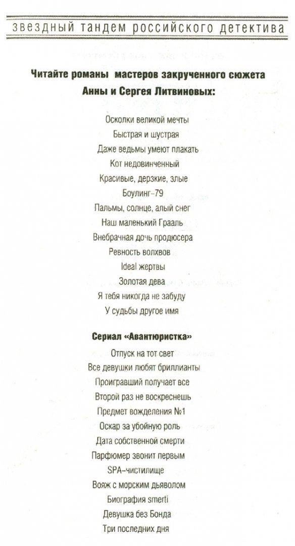 Иллюстрация 1 из 7 для Заговор небес - Литвинова, Литвинов | Лабиринт - книги. Источник: Лабиринт