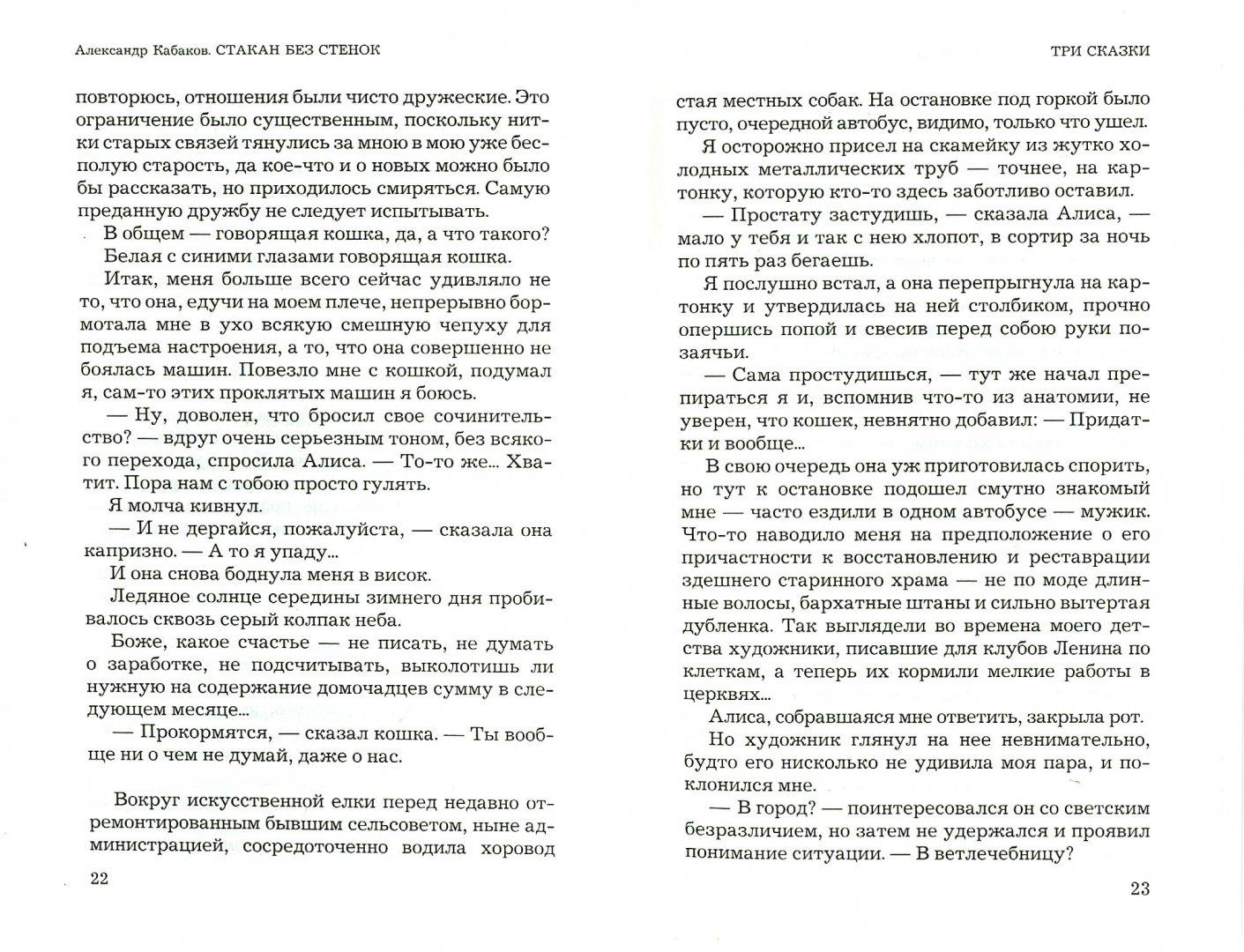 Иллюстрация 1 из 6 для Стакан без стенок - Александр Кабаков   Лабиринт - книги. Источник: Лабиринт