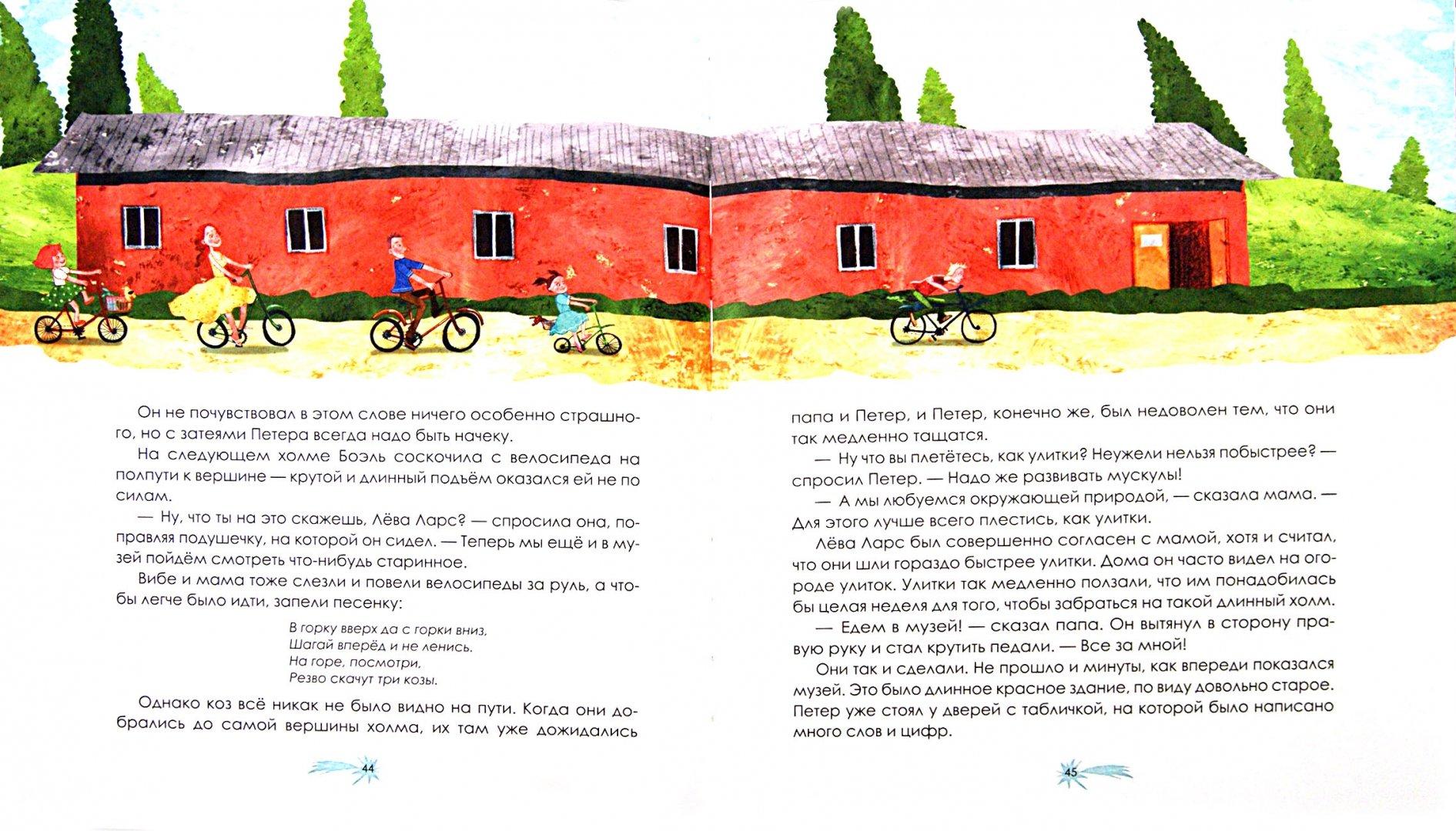 Иллюстрация 1 из 7 для Лев Ларс считает звезды - Ханс Хансен | Лабиринт - книги. Источник: Лабиринт