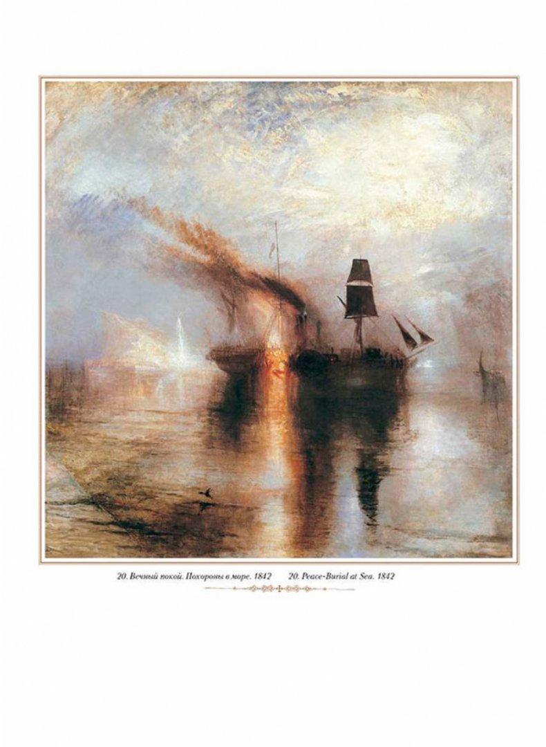 Иллюстрация 1 из 5 для Джозеф Мэллорд Уильям Тёрнер. Альбом | Лабиринт - книги. Источник: Лабиринт