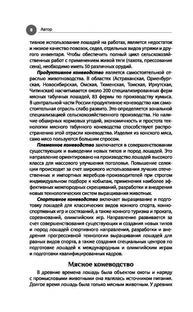 Иллюстрация 5 из 13 для Лошади. Породы, питание, содержание. Практическое руководство - Голубев, Голубева   Лабиринт - книги. Источник: Лабиринт