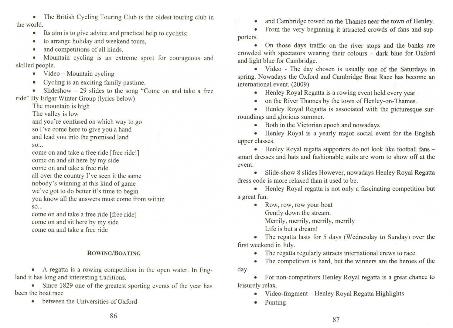 Иллюстрация 1 из 5 для Мастер-класс учителя английского языка. 6-11 классы. Лингвострановедческая копилка (+2DVD) - Светлана Володина | Лабиринт - книги. Источник: Лабиринт