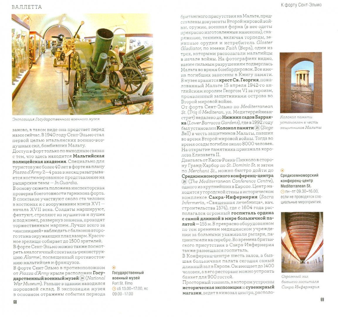 Иллюстрация 2 из 9 для Мальта. Издание 4 - Ларионова, Макарычева, Солодовникова, Боднар | Лабиринт - книги. Источник: Лабиринт