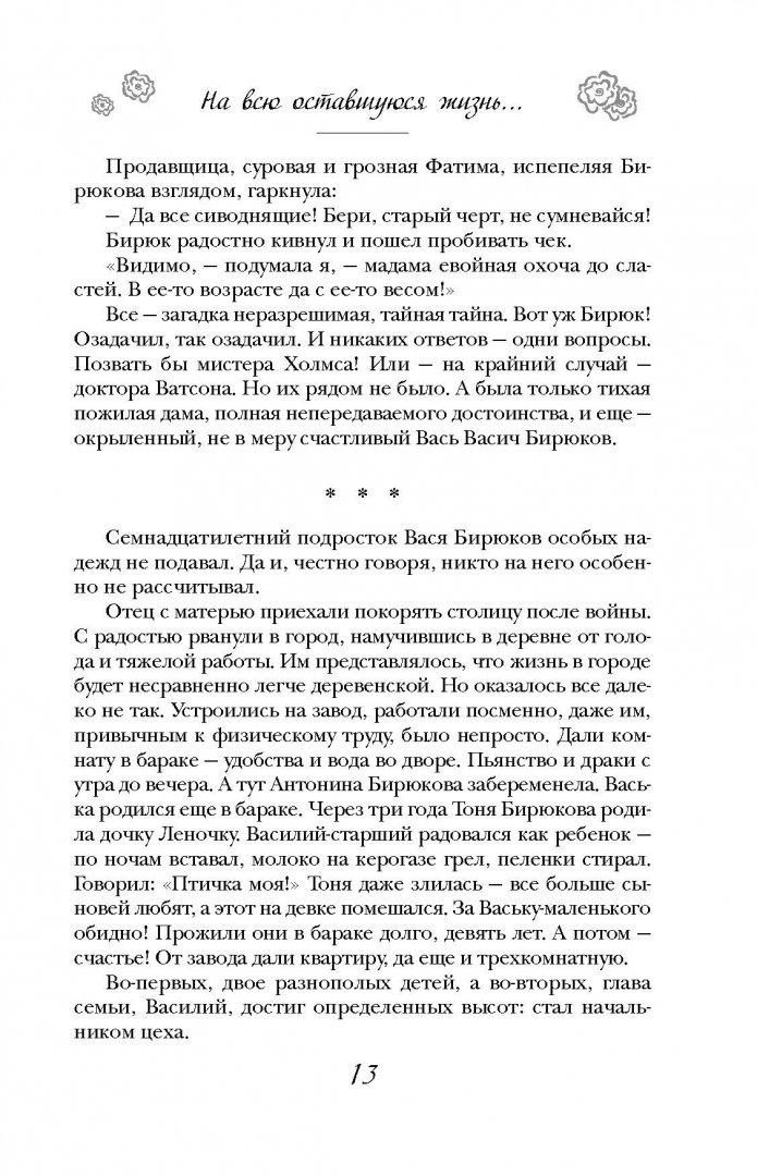 Иллюстрация 8 из 13 для Такова жизнь - Мария Метлицкая | Лабиринт - книги. Источник: Лабиринт