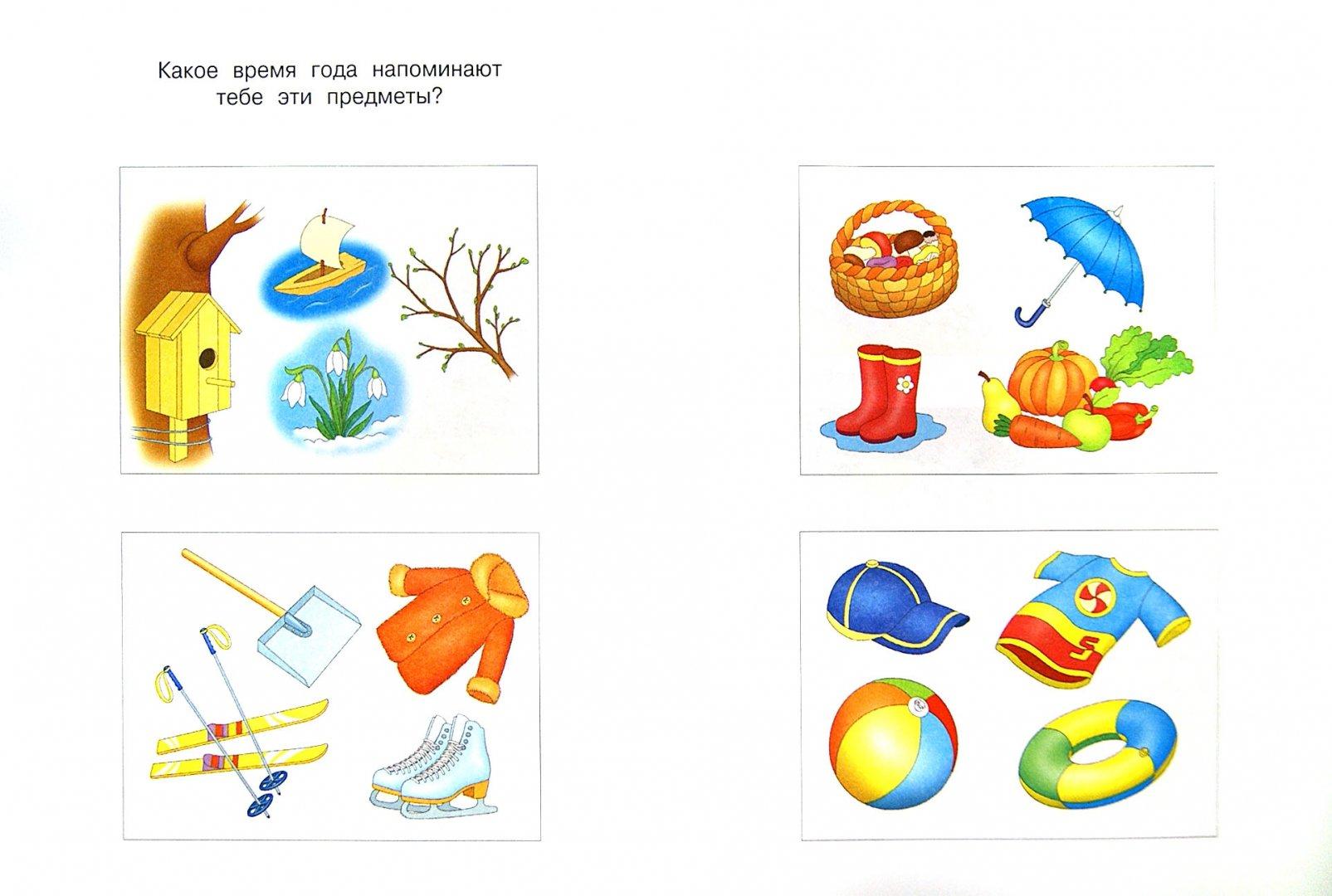 Иллюстрация 1 из 34 для Веселые часы. Называем дни недели и месяцы. 4-5 лет - Ольга Земцова | Лабиринт - книги. Источник: Лабиринт