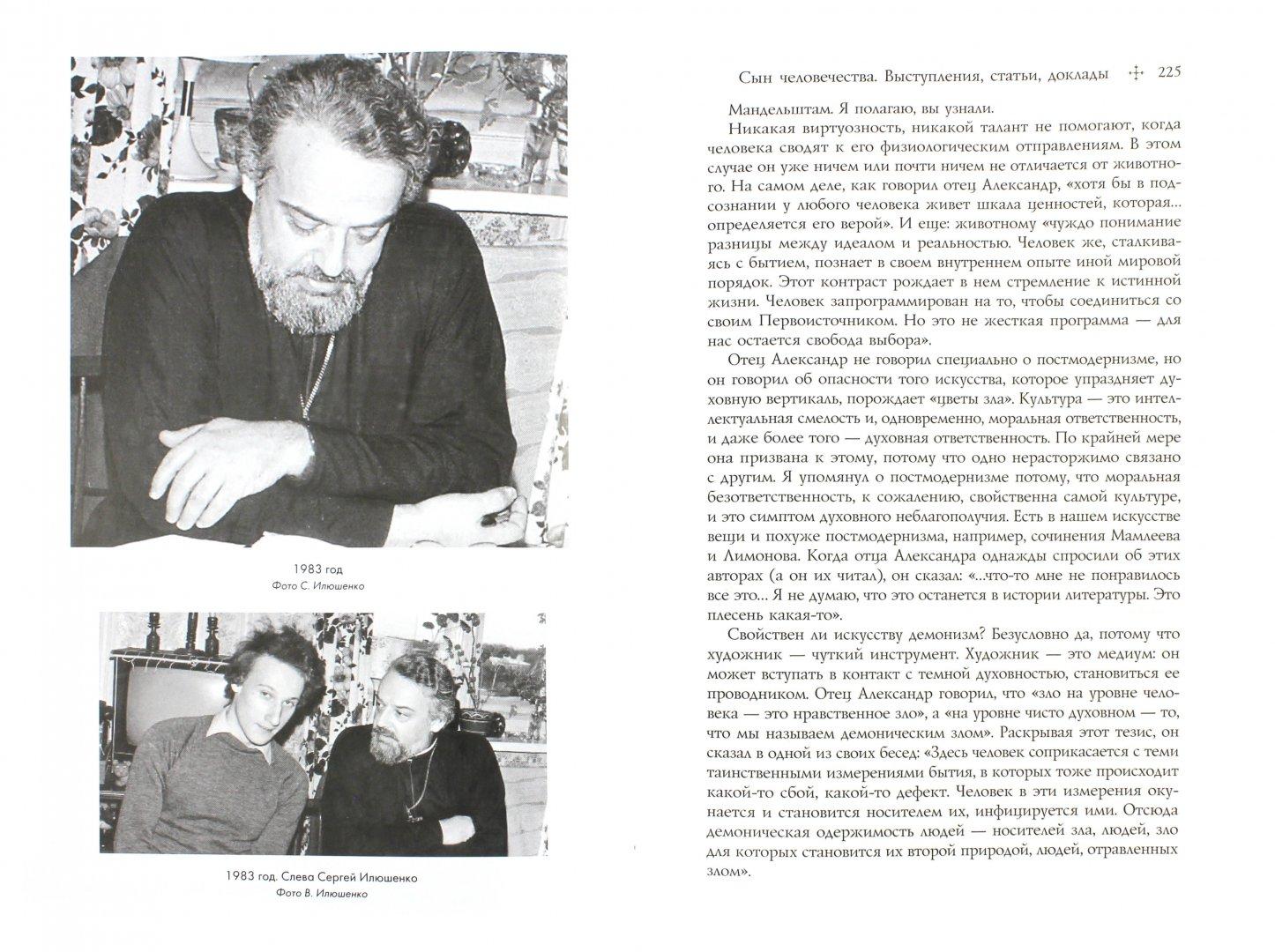 Иллюстрация 1 из 14 для Отец Александр Мень: Жизнь, смерть, бессмертие - Владимир Илюшенко | Лабиринт - книги. Источник: Лабиринт