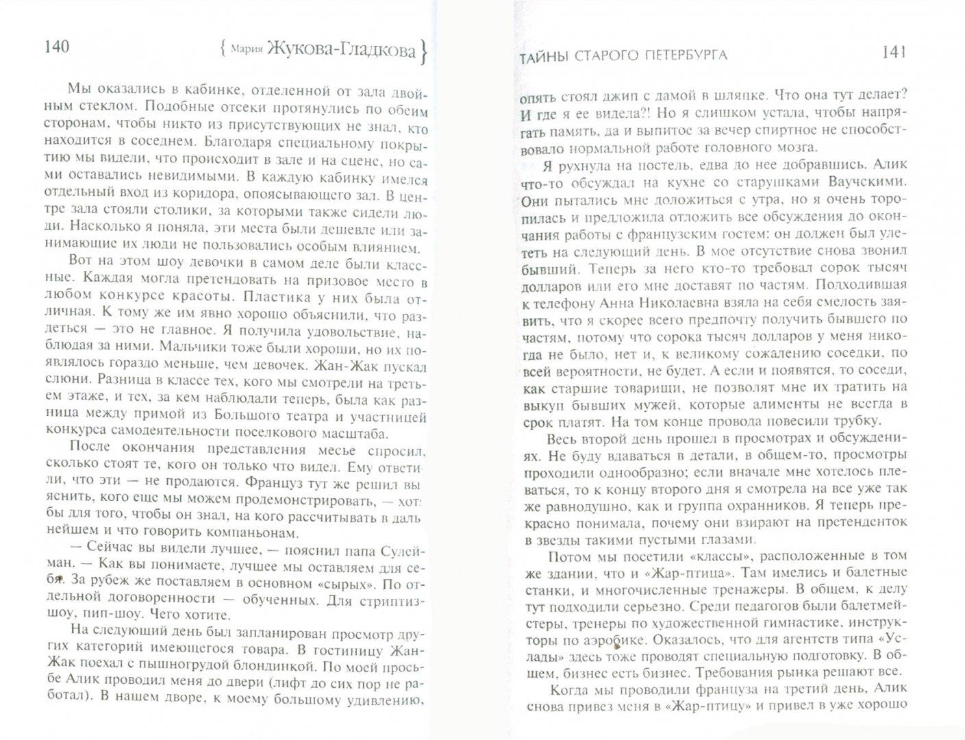 Иллюстрация 1 из 2 для Тайны старого Петербурга - Мария Жукова-Гладкова | Лабиринт - книги. Источник: Лабиринт