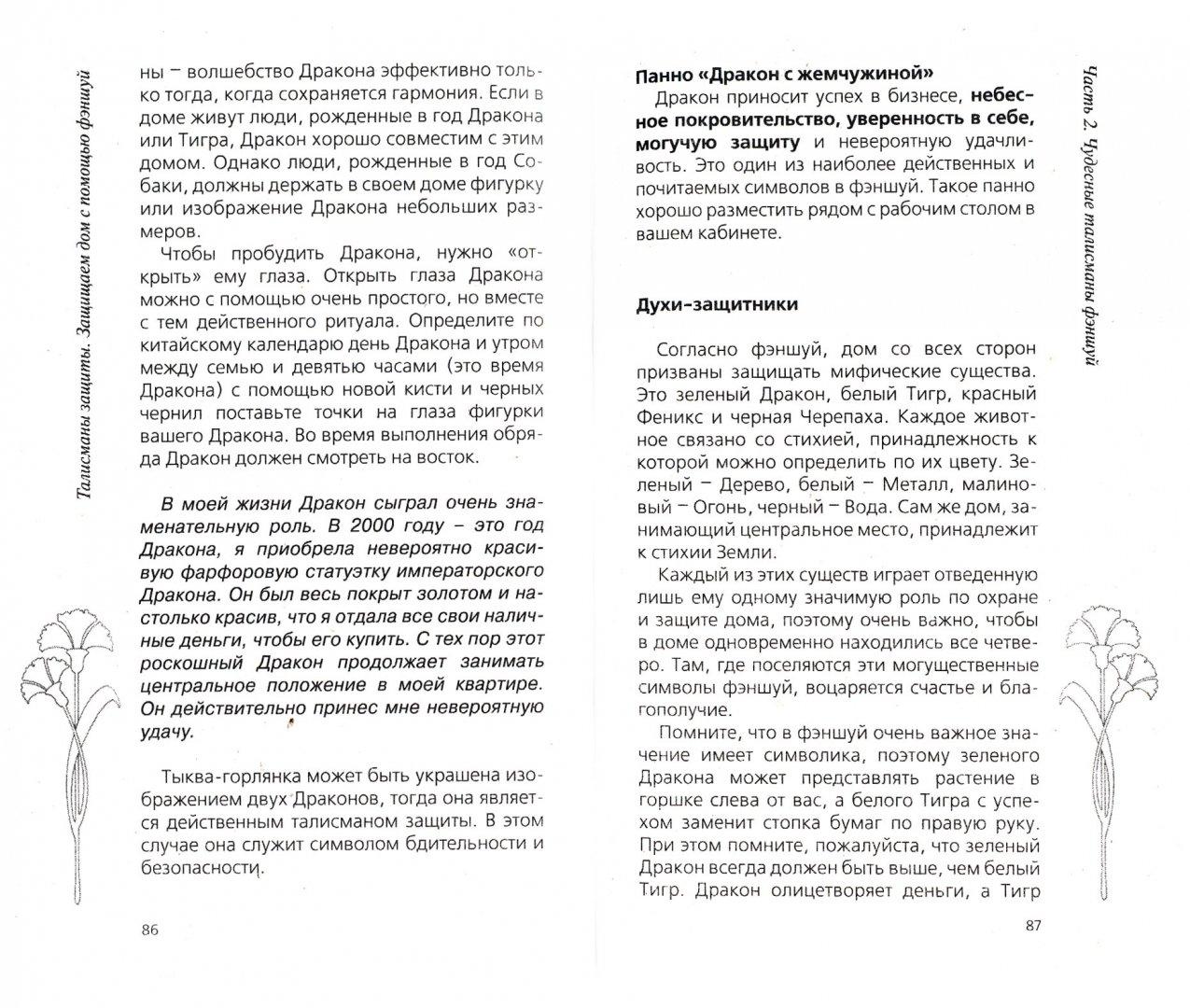 Иллюстрация 1 из 2 для Талисманы защиты. Защищаем дом с помощью фэншуй - Наталия Правдина | Лабиринт - книги. Источник: Лабиринт