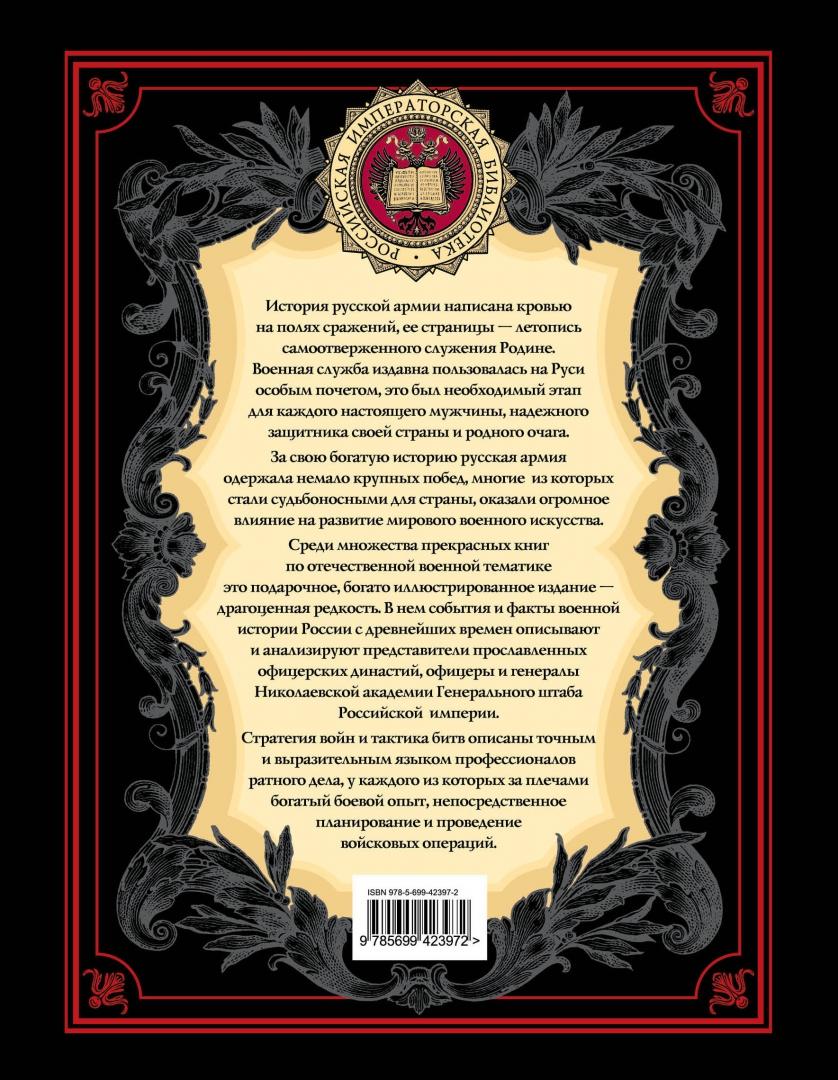 Иллюстрация 2 из 52 для История русской армии   Лабиринт - книги. Источник: Лабиринт