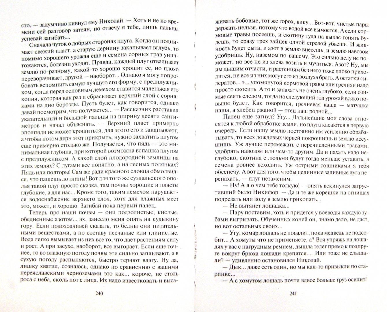 Иллюстрация 1 из 2 для Ветлужцы - Андрей Архипов | Лабиринт - книги. Источник: Лабиринт