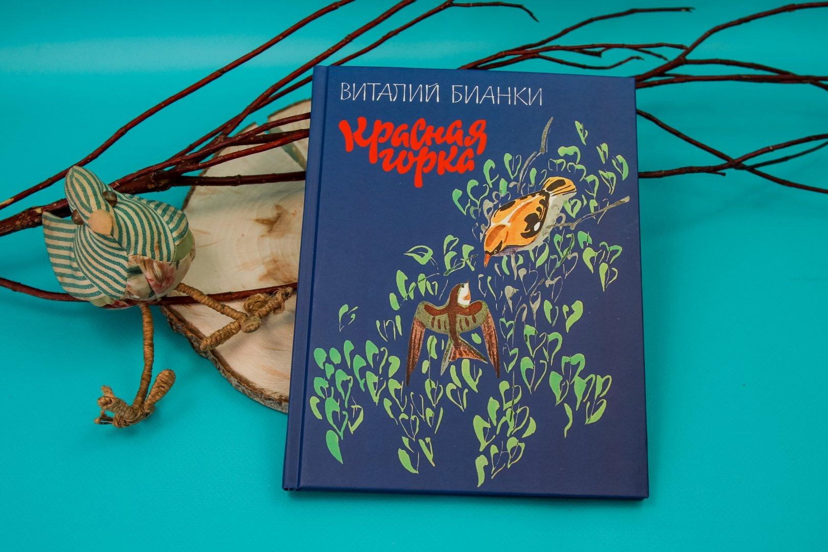 Иллюстрация 1 из 39 для Красная горка - Виталий Бианки | Лабиринт - книги. Источник: Лабиринт