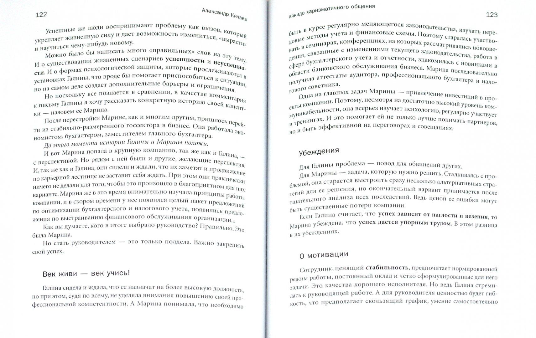 Иллюстрация 1 из 11 для Айкидо харизматичного общения. Как управлять энергией мысли, тела, дела, судьбы - Александр Кичаев | Лабиринт - книги. Источник: Лабиринт