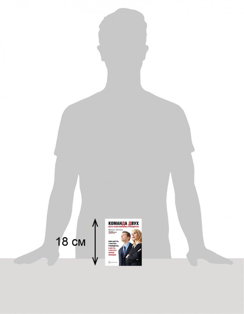 Иллюстрация 1 из 12 для Команда двух. Шесть ролей помощника руководителя - Марина Орлова | Лабиринт - книги. Источник: Лабиринт
