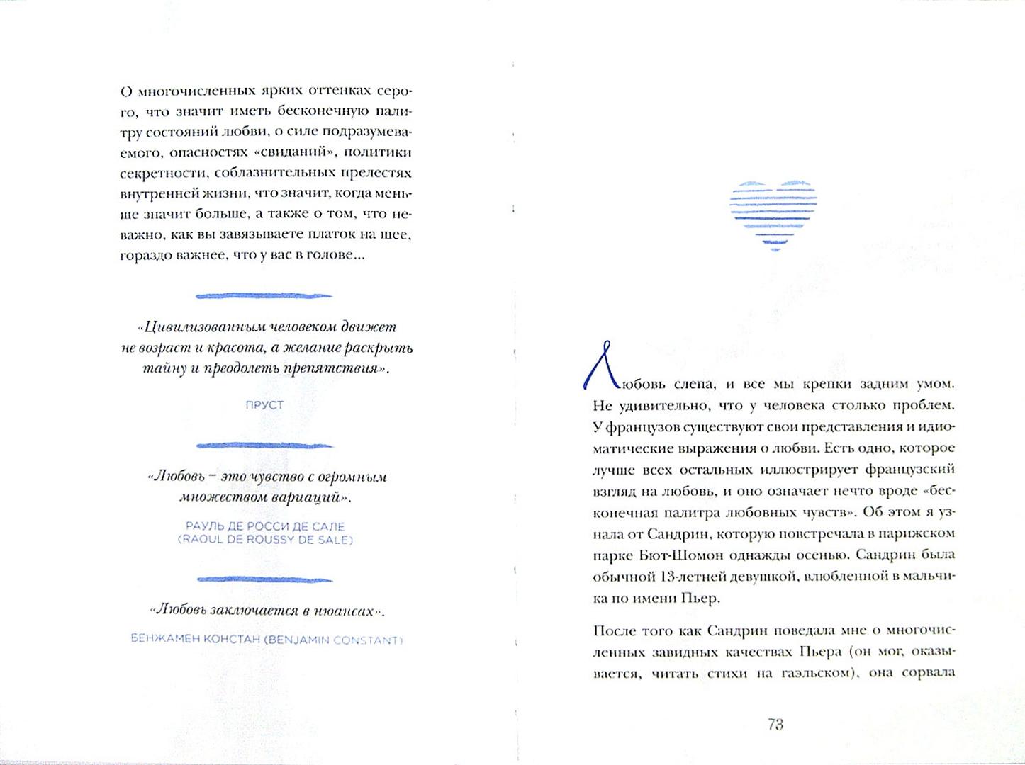 Иллюстрация 1 из 19 для О чем молчат француженки - Дебра Оливье | Лабиринт - книги. Источник: Лабиринт