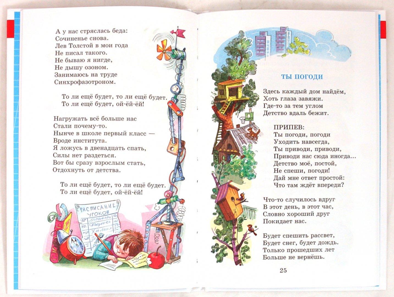 Иллюстрация 1 из 19 для Лучшие школьные песни - Марина Юдаева | Лабиринт - книги. Источник: Лабиринт