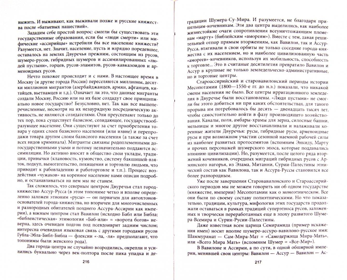 Иллюстрация 1 из 16 для Первоистоки русов - Юрий Петухов   Лабиринт - книги. Источник: Лабиринт