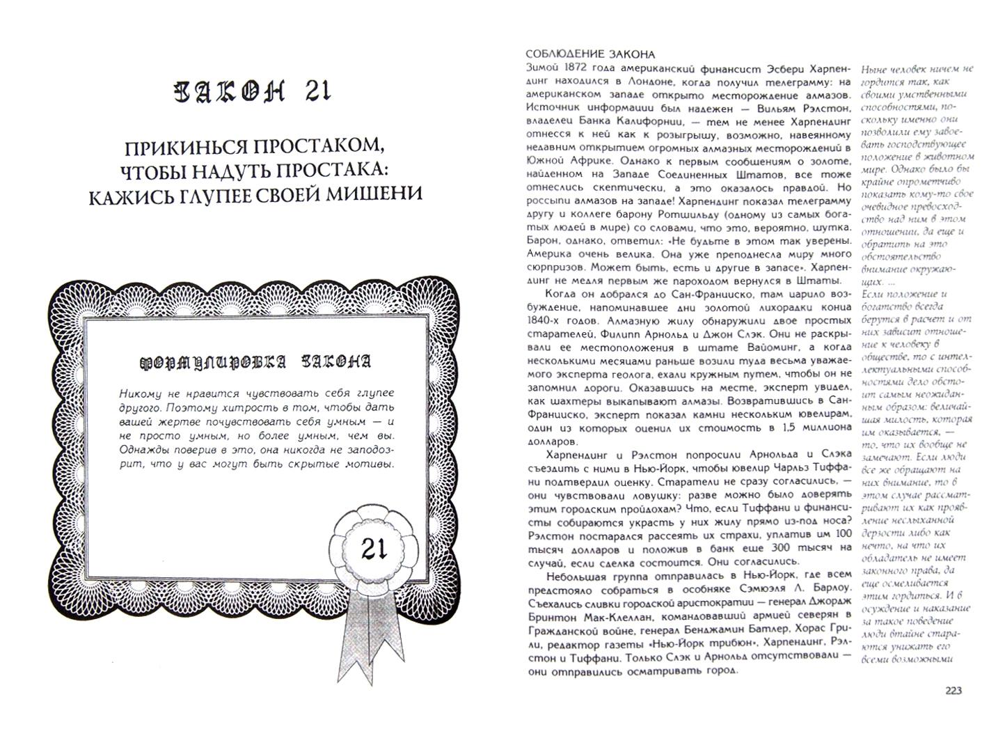 Иллюстрация 1 из 16 для 48 законов власти - Роберт Грин | Лабиринт - книги. Источник: Лабиринт