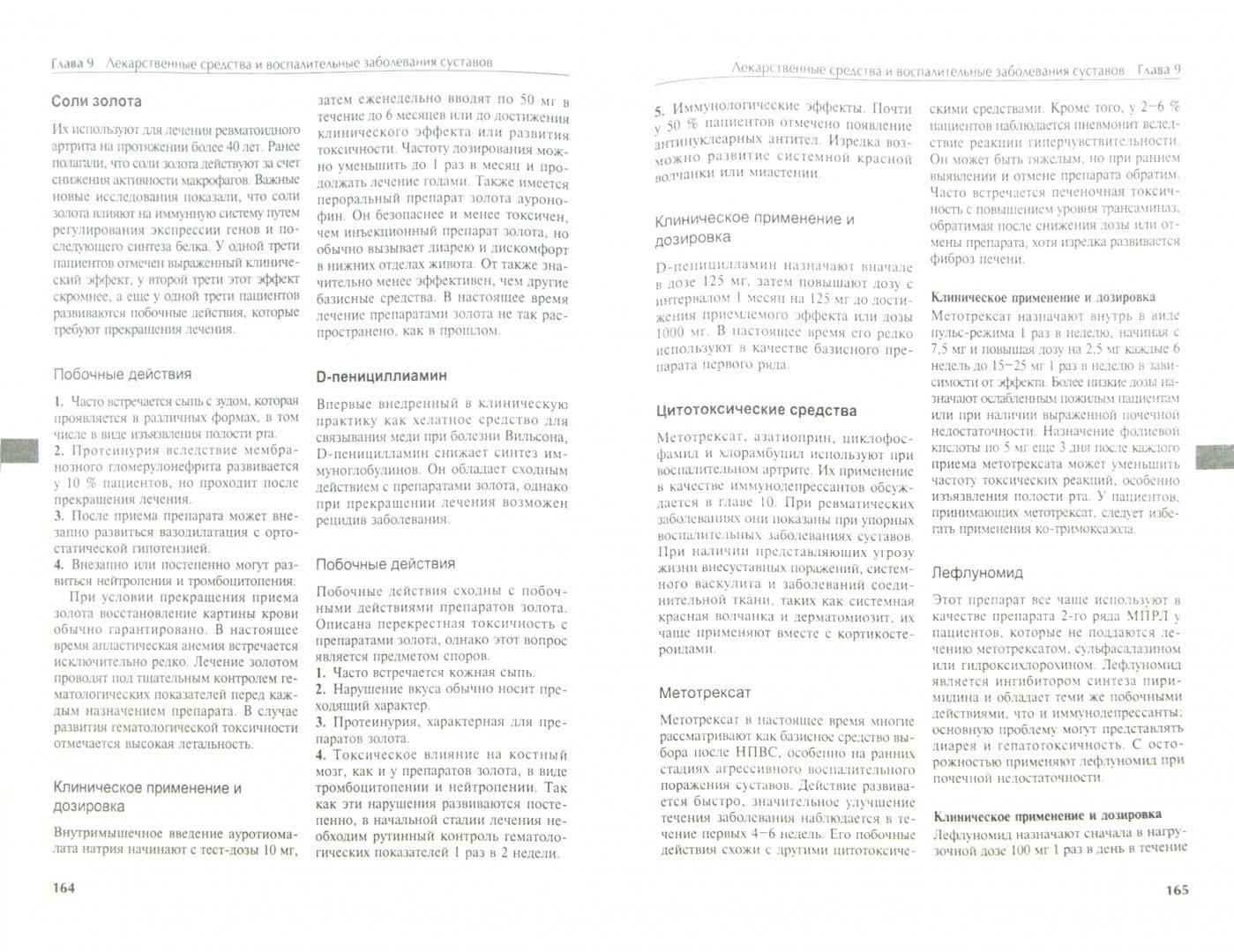 Иллюстрация 1 из 3 для Клиническая фармакология и фармакотерапия - Райд, Рубин, Уолтерс   Лабиринт - книги. Источник: Лабиринт