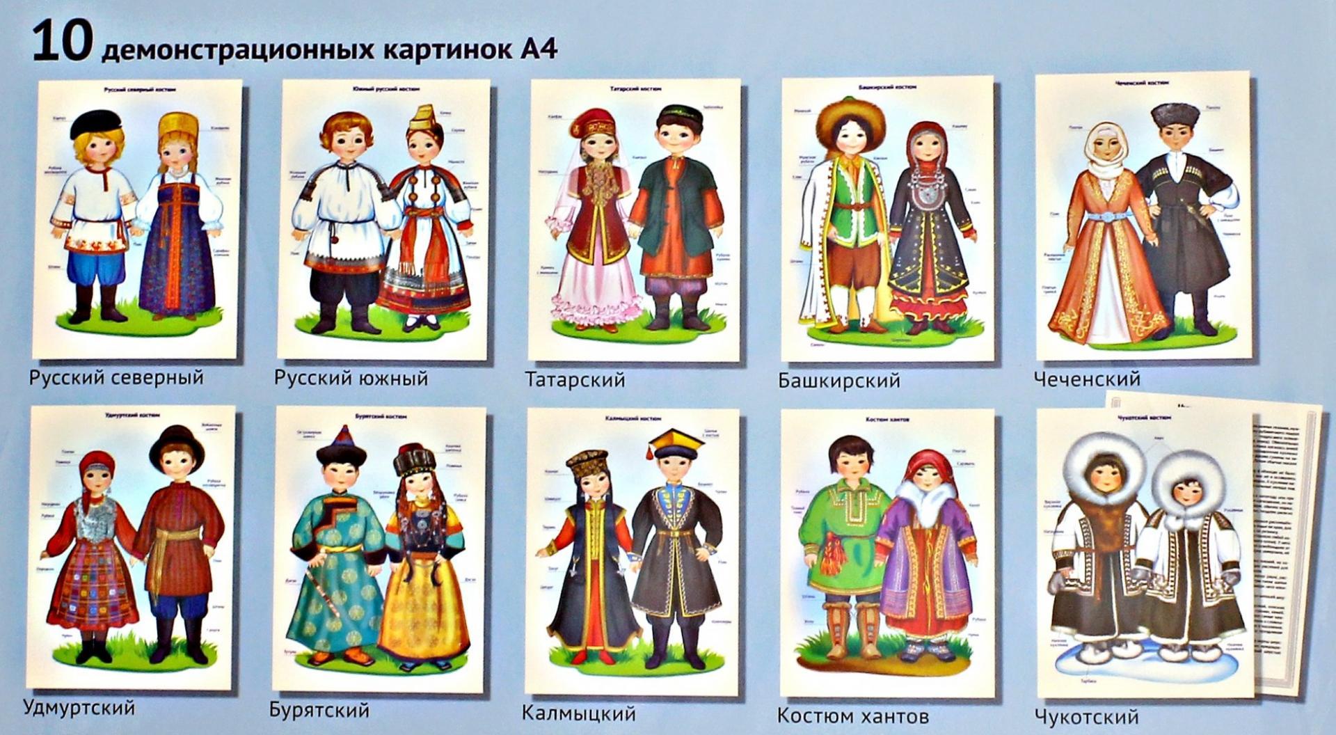 Национальные костюмы картинки для детей