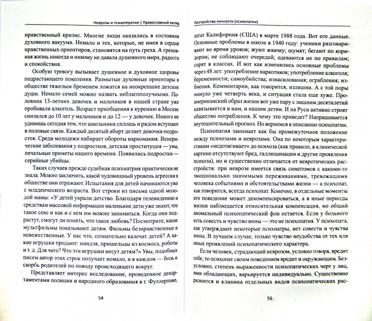 Иллюстрация 1 из 5 для Неврозы и психотерапия. Православный взгляд - Дмитрий Авдеев   Лабиринт - книги. Источник: Лабиринт