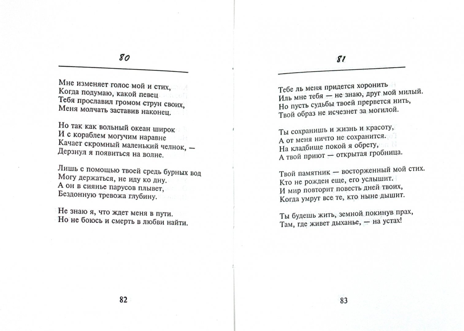 Иллюстрация 1 из 4 для Сонеты - Уильям Шекспир | Лабиринт - книги. Источник: Лабиринт