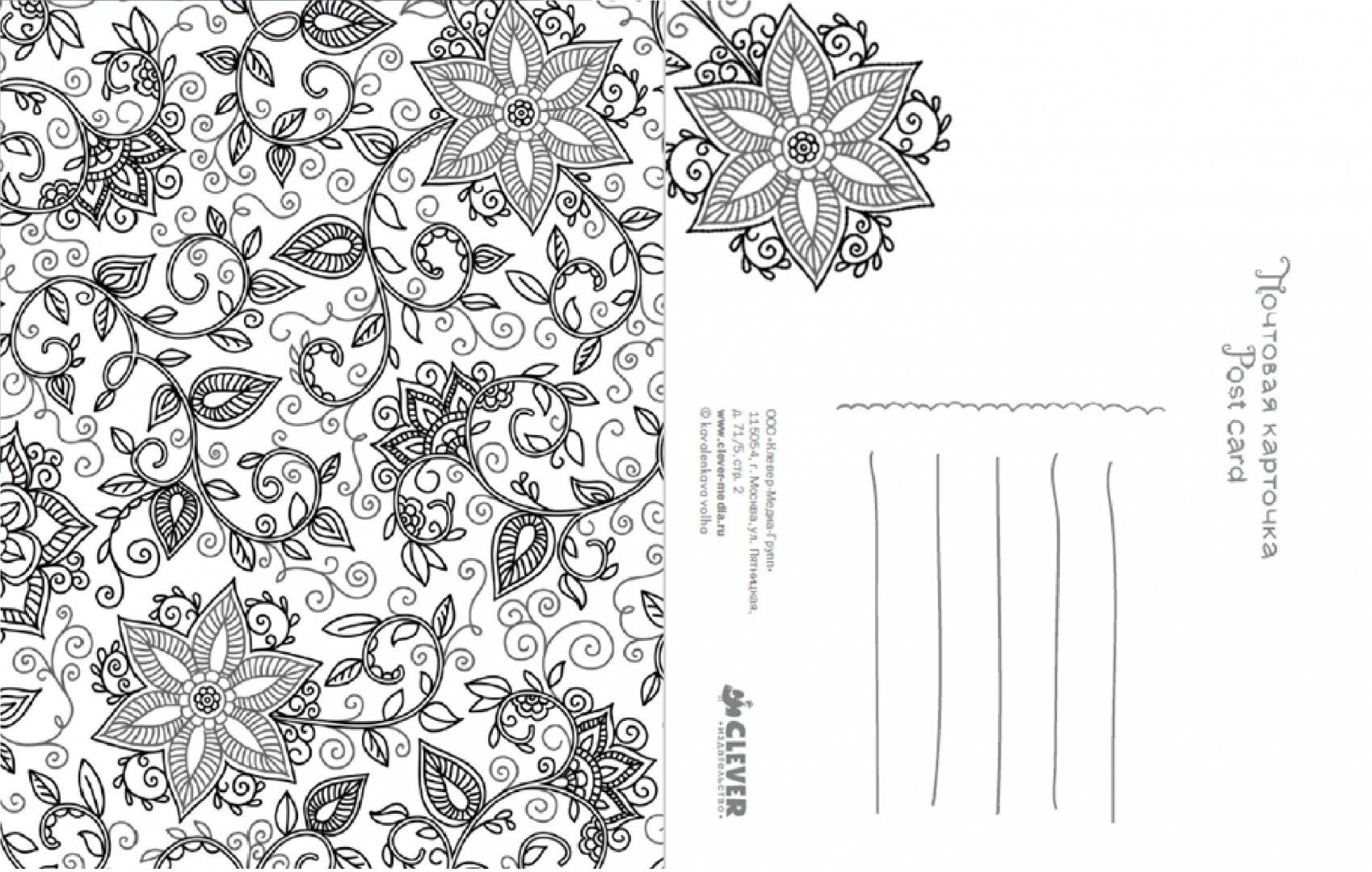 Добавить в закладки набор открыток для раскрашивания открытки-антистресс