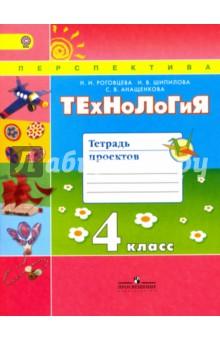 Иллюстрация 1 из 2 для Технология. 4 класс. Тетрадь проектов. ФГОС - Роговцева, Анащенкова, Шипилова | Лабиринт - книги. Источник: Лабиринт