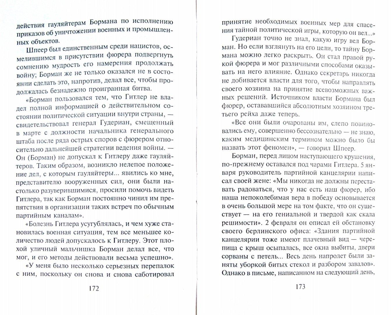 Иллюстрация 1 из 9 для Мартин Борман. Серый кардинал в коричневой униформе - Джеймс Макговерн   Лабиринт - книги. Источник: Лабиринт
