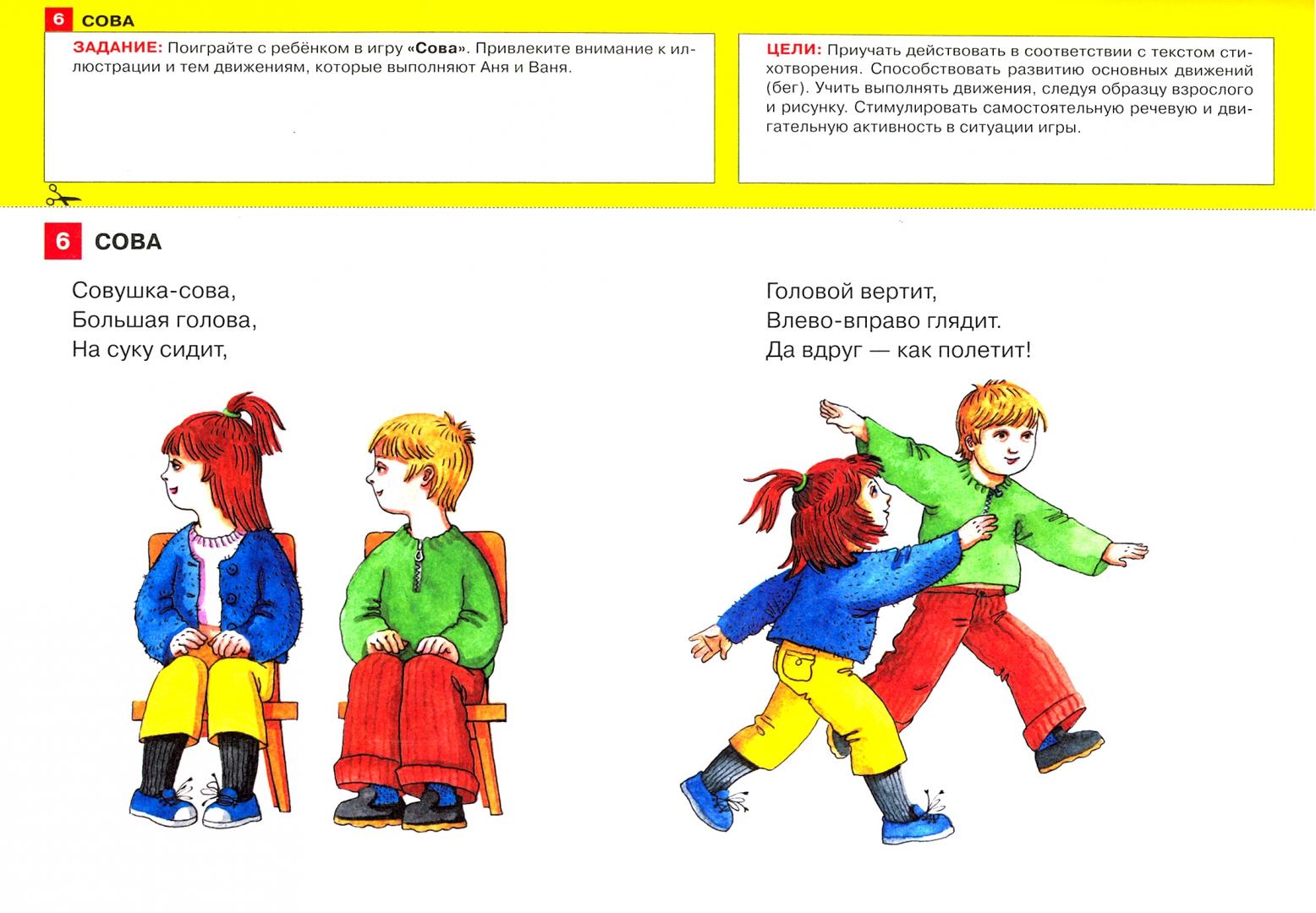 Иллюстрация 1 из 11 для От звукоподражаний к словам. Иллюстративный материал для развития речи у детей 2-3 лет. ФГОС ДО - Елена Колесникова | Лабиринт - книги. Источник: Лабиринт