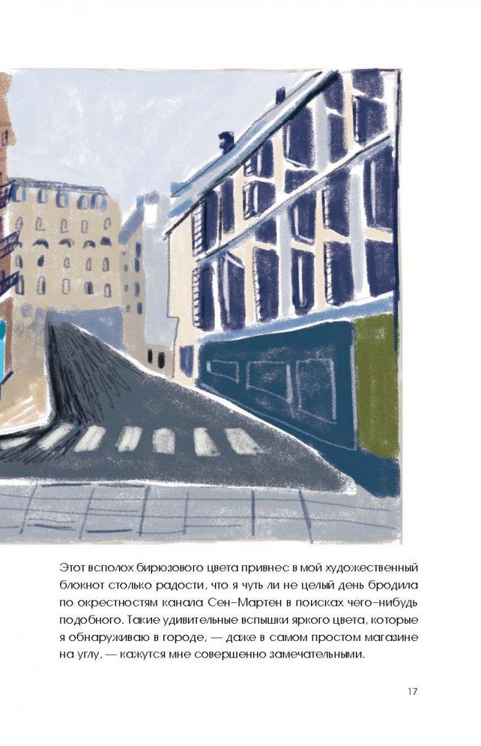 Иллюстрация 9 из 10 для Парижские впечатления. Художественный скетчбук - Кэт Сето   Лабиринт - книги. Источник: Лабиринт