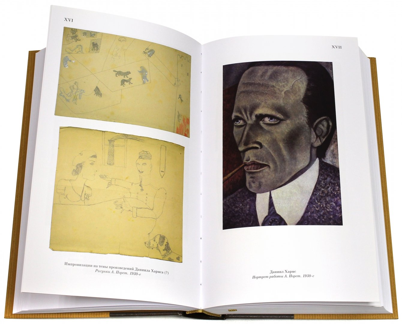 Сборник рисунки хармса