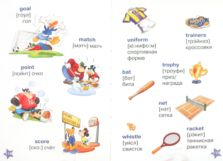 Картинки и слова на английском для детей