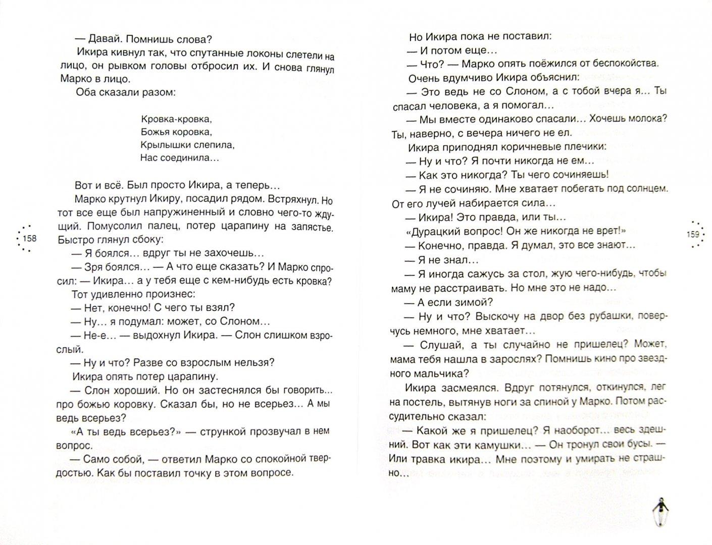 Иллюстрация 1 из 8 для Прыгалка - Владислав Крапивин | Лабиринт - книги. Источник: Лабиринт