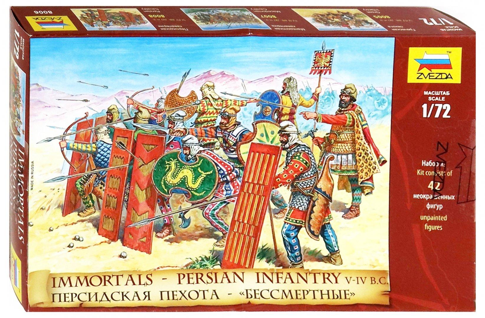 Иллюстрация 1 из 5 для Персидская пехота (8006) | Лабиринт - игрушки. Источник: Лабиринт