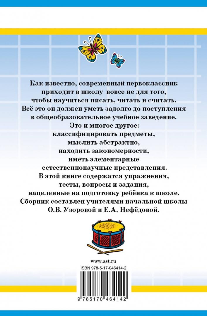Иллюстрация 1 из 32 для 1000 упражнений для подготовки к школе - Узорова, Нефедова | Лабиринт - книги. Источник: Лабиринт