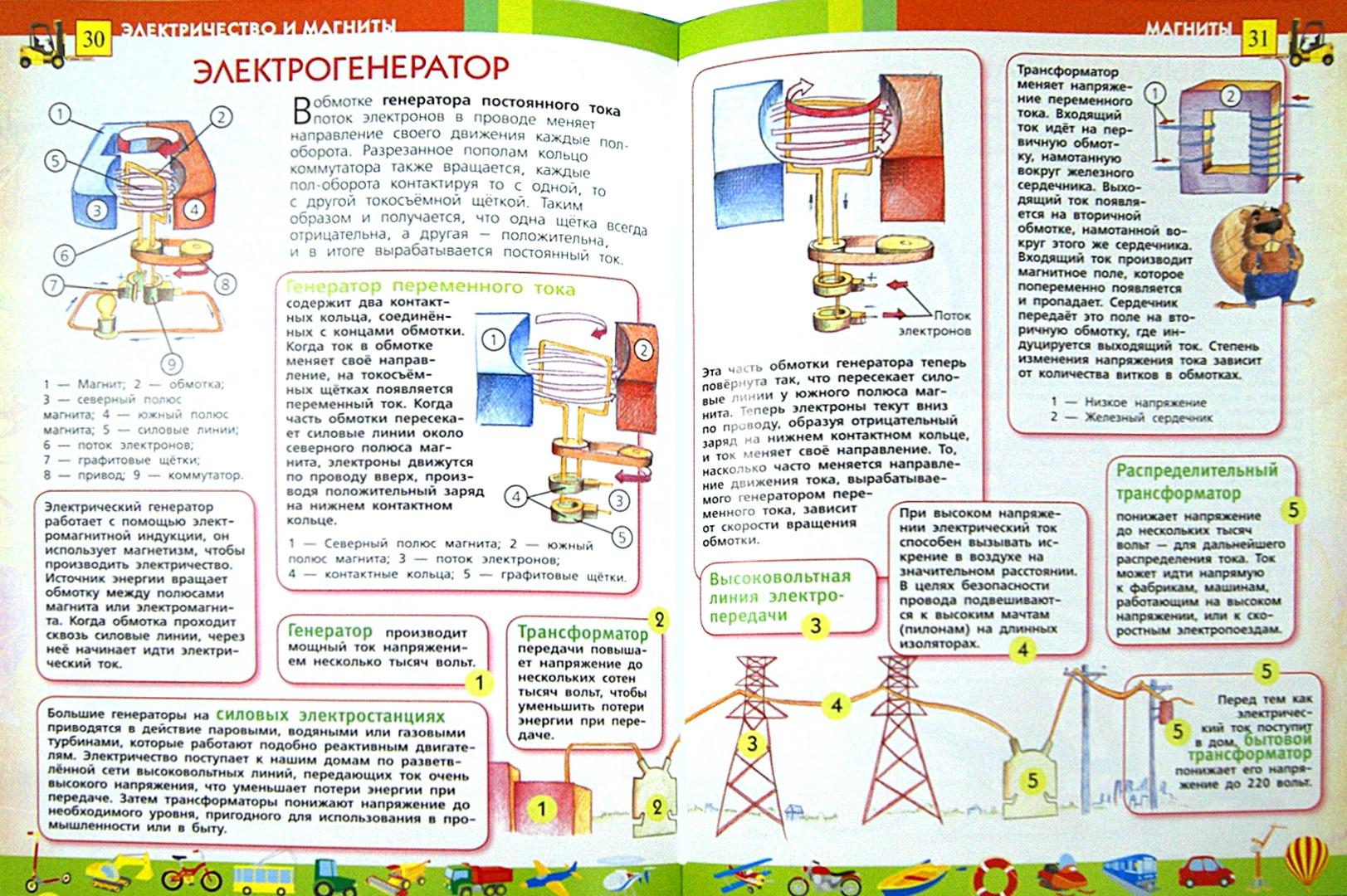 Иллюстрация 1 из 21 для Электричество и магниты | Лабиринт - книги. Источник: Лабиринт