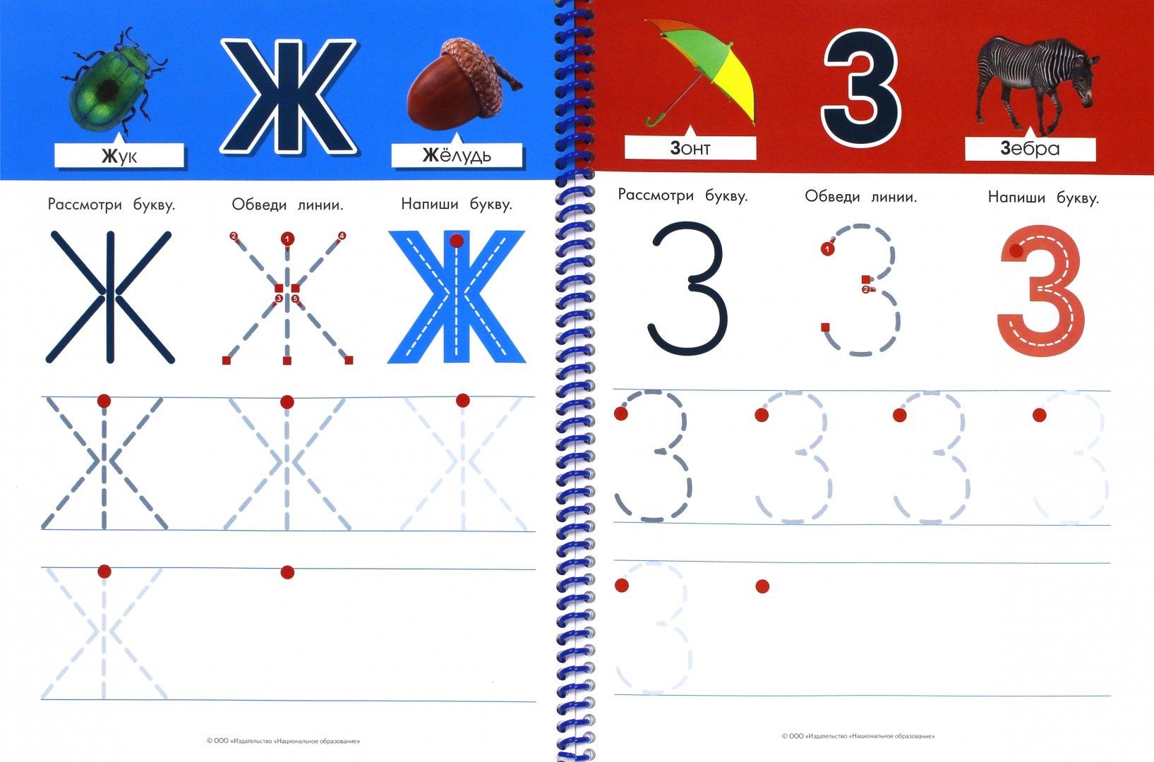 Иллюстрация 1 из 18 для Буквы. Пиши и стирай. Тетрадь для письма маркером для детей 4-7 лет. ФГОС ДО - Е. Вершинина   Лабиринт - книги. Источник: Лабиринт