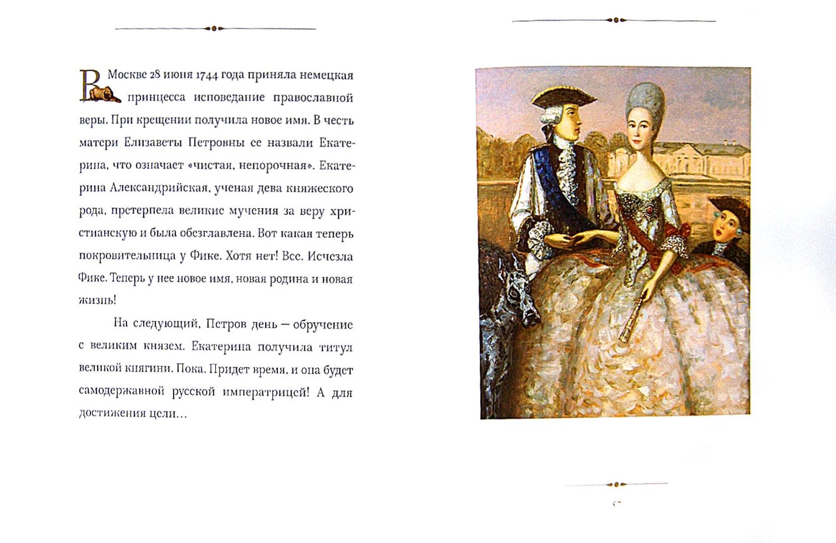 Иллюстрация 1 из 31 для Сказка о том, как немецкая принцесса Фике стала русской императрицей Екатериной Великой - Людмила Маркина | Лабиринт - книги. Источник: Лабиринт